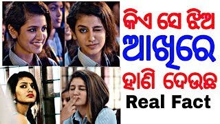Real Fact || Who is Priya prakash || Priya Prakash varrier Viral Video#ODIA || Odisha Viral video