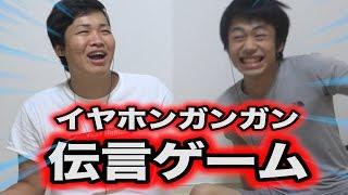 getlinkyoutube.com-【大流行】イヤホンガンガン伝言ゲームやってみた!!