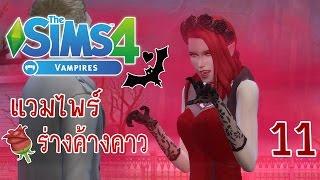 getlinkyoutube.com-The Sims 4 Vampires #11 แวมไพร์วู้ฮู้ในร่างค้างคาว
