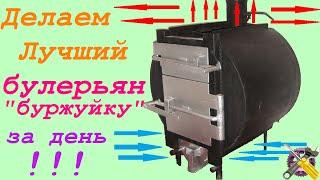 getlinkyoutube.com-Лучшая печь булерьян (буржуйка) своими руками!