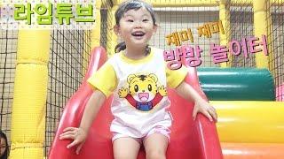 getlinkyoutube.com-방방 타기 트램폴린 놀이터 퐁~퐁~호비옷 입고 점핑하는 라임튜브 Trampolines riding おもちゃ  ของเล่น  뽀로로 Pororo