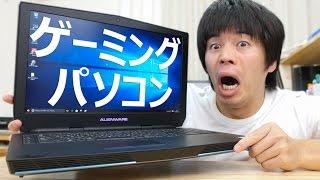 getlinkyoutube.com-最高峰ゲーミングノートPC「ALIENWARE」がキター!