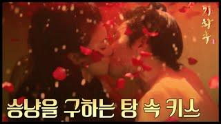 getlinkyoutube.com-[HOT] 기황후 21회 - 하지원 대위기! 지창욱, 그녀 구하려 탕 속에서 입맞춤! 20140113