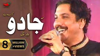 Khalid Malik - Sa Jado De Kare De