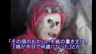 getlinkyoutube.com-【超閲覧注意・グロ】美少女30人を「生きる人形」に加工した男&愛する女性を「生きる人形」に加工した男【世界が震えた衝撃事件】