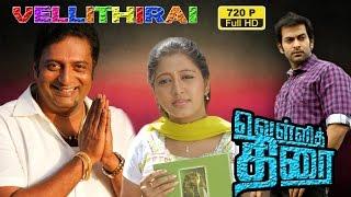 getlinkyoutube.com-vellithirai | vellithirai tamil full movie | malayalam remake udayananu tharam | new upload 2015