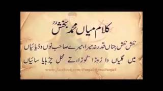 Kalaam mian muhammad bakhsh width=