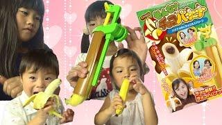 getlinkyoutube.com-そんなチョコバナナ おもちゃ クッキングトイ Chocolate Banana