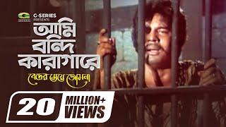 Hit Movie Song   Ami Bondi Kara Gare   ft Ilias Kanchan   by Mujib Pardeshi   Beder Meye Josna