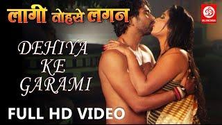 getlinkyoutube.com-DEHIYA KE GARMI    Laagi tohse lagan   HD Full Video song   Yash Kumar & Kajal Raghwani