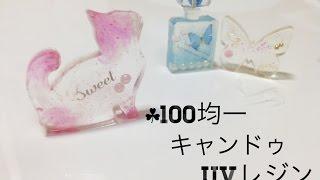getlinkyoutube.com-100円ショップ キャンドゥのUVレジンを使ってみた (レビュー&つくってみた)