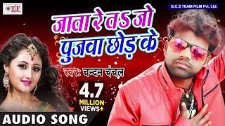 Ja Tare Ta Jo Poojwa Chhod Ke   Chandan Chanchal   Pujawa Badal Gaile 2   Latest Bhojpuri Song 2018