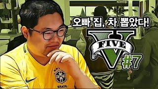 getlinkyoutube.com-감스트 : 13억짜리 집 + 32억 차량까지 구매?! 시승식 헬파티! GTA5 #7 (PC GAME l Grand Theft Auto V)