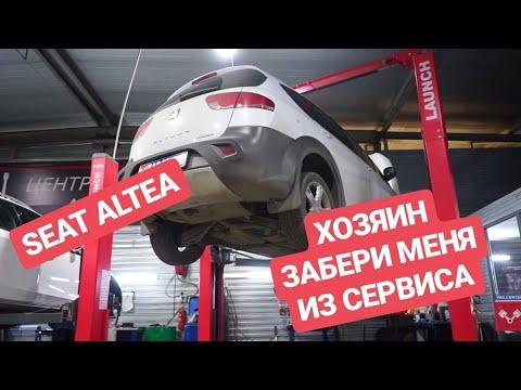 SEAT ALTEA - Обслуживание и ремонт самого грустного автомобиля в мире