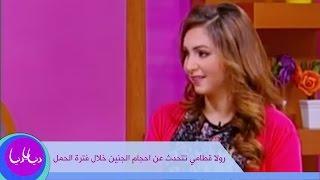 getlinkyoutube.com-أحجام الجنين خلال فترة الحمل مع رولا القطامي