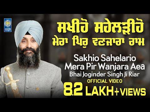 Sakhio Sahelario Mera Pir Wanjara Aea - Bhai Joginder Singh Riar Ludhiana Wale