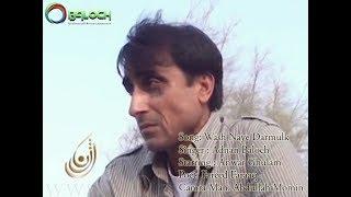 عدنان بلوچ    فرید فراق انور غلام Wash Naye Darmulk Adnan Baloch  Anwar Ghulam Fareed Faraaq