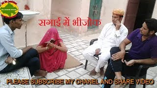 सगाई में भीजोक मुरारी लाल शर्मा कॉमेडी राजस्थानी कॉमेडी हरियाणवी कॉमेडी जय राजस्थान जय हिंदुस्तान
