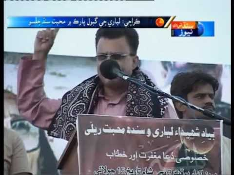 Karachi Lyari Awami Tehreek & Karachi City Alliance Jalsa Gabol Park 15 July 2012