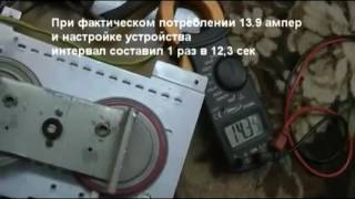 getlinkyoutube.com-Демонстрация самого экономного электрокотла TWO-ENERGY K8 - Глобальная Волна - The Global Wave