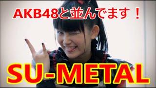 getlinkyoutube.com-BABYMETAL直筆「AKB48と並んでます!」中元すず香❤YUIMETALMOAMETAL ファンコメント付き[#BABYMETAL WORLD]