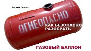 getlinkyoutube.com-Как разобрать газовый баллон