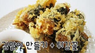 [간단 자취요리] 김말이 만들기 꿀팁(김말이튀김) + 튀김꽃 만들기 / How to make Gimmari / Korean food / 얌무 yammoo