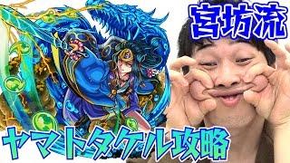 getlinkyoutube.com-【モンスト】超絶クエスト ヤマトタケル戦 宮坊流攻略!