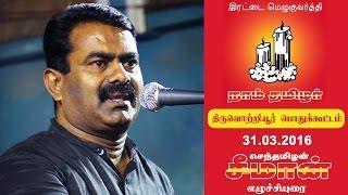 31.3.2016 சீமான் எழுச்சியுரை திருவொற்றியூர் பொதுக்கூட்டம் | Naam Tamilar Seeman Speech Thiruvotriur