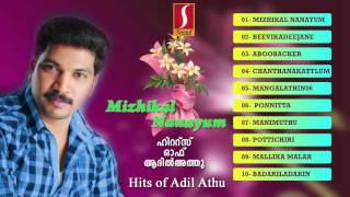 Mizhikal nanayum മിഴികൾ നനയും | new album songs for adil athu | hits of adil athu