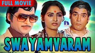 getlinkyoutube.com-Swayamvaram Telugu Full Movie || Shobhan Babu, Jayaprada, Dasari Narayana Rao