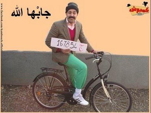 "كمبوش شو "" جابْها الله "" EP/08"