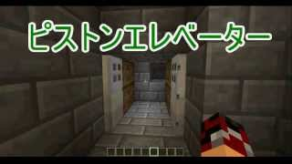 getlinkyoutube.com-(Minecraft )ピストンエレベーター紹介