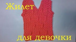 getlinkyoutube.com-Жилет крючком для девочки Узор Капельки Girl crochet waistcoat