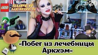 getlinkyoutube.com-Обзор LEGO Super Heroes 10937 Бэтмен: Побег из лечебницы Аркхэм (на русском)