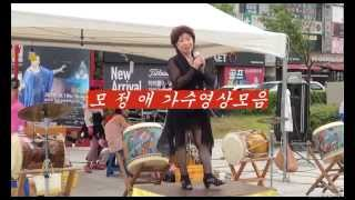 getlinkyoutube.com-모정애 가수 안산문화광장농산물축제 54분 영상편집자 장털보