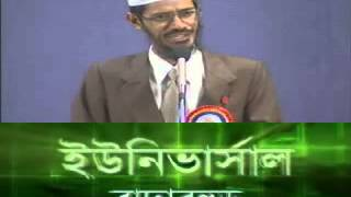 getlinkyoutube.com-Bangla: Dr. Zakir Naik's Lecture - Universal Brotherhood (Full, Audio only)