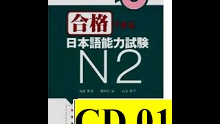 getlinkyoutube.com-JLPT N2 -- GOKAKU DEKIRU  N2 --CD 01  -with Answer