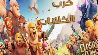 getlinkyoutube.com-حرب الكلانات #3  خسرت كلاننا :( !! | clash of clans