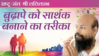 getlinkyoutube.com-How to live Old age life- Pravachan by Lalitprabhji maharaj, Sambodhidham, Jodhpur