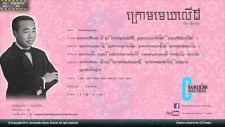 getlinkyoutube.com-សីុន សីុសមុត - ក្រោមមេឃលើដី (Lyric & Chord By Cambodian Music Chord)