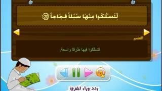 getlinkyoutube.com-تعليم سورة نوح للاطفال 1