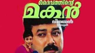 getlinkyoutube.com-Daivathinte Makan Malayalam Full Movie | Jayaram Malayalam Full Movie | 2000 | Malayalam Full Movie