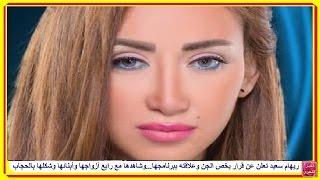 getlinkyoutube.com-ريهام سعيد تعلن عن قرار يخص الجن وعلاقته ببرنامجها...وشاهدها مع رابع أزواجها وأبنائها وشكلها بالحجاب