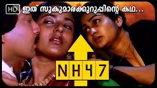 getlinkyoutube.com-NH 47 - Malayalam full movie | Crime Thriller