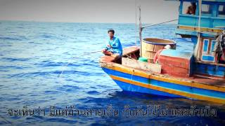 getlinkyoutube.com-ตกปลานานาชาติทะเลตราด กับวิถีชีวิตตังเกนอก หาดูยาก