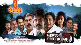 Mullassery Madhavan Kutty Nemom PO | Full Malayalam Movie