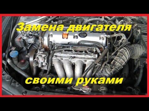 Замена двигателя Honda Accord (Хонда Аккорд)