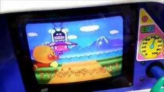 getlinkyoutube.com-わくわくアンパンマン ゲーセンの乗り物ゲーム Anpanman game