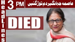 Asma Jahangir Has Passed Away - Headlines 3PM - 11 February 2018 | Express News